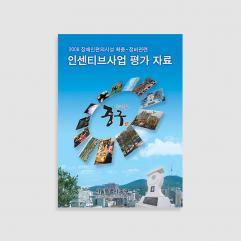 자료집/업무메뉴얼 02