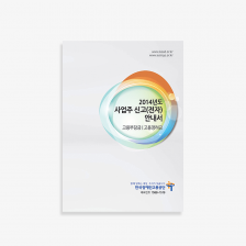 자료집/업무메뉴얼 09