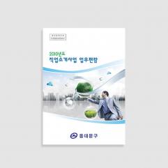 자료집/업무메뉴얼 14