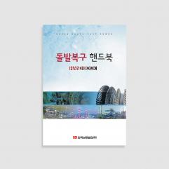 자료집/업무메뉴얼 15