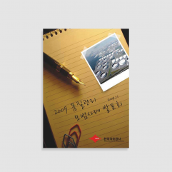 자료집/업무메뉴얼 22